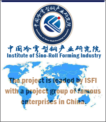 Institute of Sino-Roll Forming Industry(ISFI)